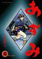 あずみ (19) (ビッグコミックス)の詳細を見る