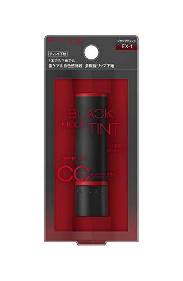 二謝罪トレイルKATE(ケイト) ケイト CCリッププライマー(ティント) EX-1 リップクリーム ブラックティント 3.7g