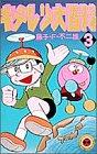 キテレツ大百科 (3) (てんとう虫コミックス) 画像