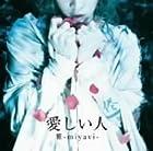 愛しい人(ベタですまん。) / Dear my friend -手紙を書くよ- (初回限定B盤) (DVD付)()