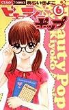 ビューティーポップ (6) (ちゃおコミックス)