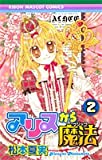 アリスから魔法 2 (りぼんマスコットコミックス)