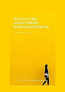 Искусство популярно анализировать (Russian Edition)