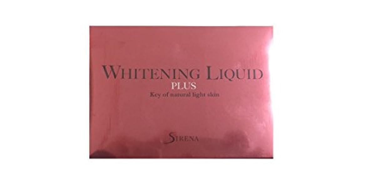 床を掃除する文化ぼかしエイジングケア WHITENING LIQUID PLUS(ホワイトニング リキッド プラス)