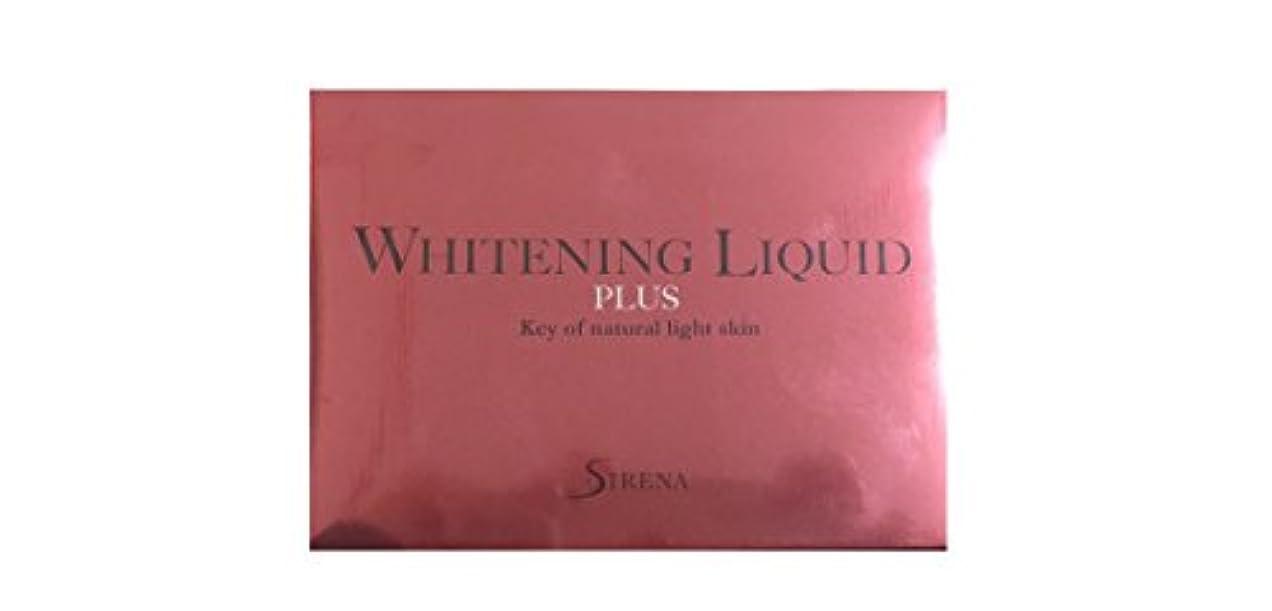 融合雰囲気件名エイジングケア WHITENING LIQUID PLUS(ホワイトニング リキッド プラス)