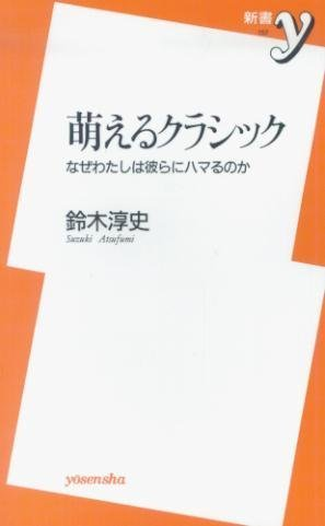 新書y157 萌えるクラシック 鈴木淳史の詳細を見る