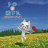 トロと旅する~ラブソング・コレクション(初回限定盤・DVD付)
