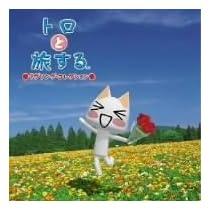 『トロと旅する』CDセット