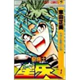 聖闘士星矢 1 (ジャンプコミックス)