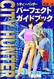 CITY HUNTERパーフェクトガイドブック (愛蔵版コミックス)