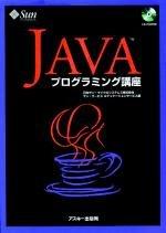 JAVAプログラミング講座 (Ascii books)の詳細を見る