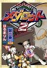 メダロット2 第2巻 (講談社コミックスデラックス コミックボンボン)