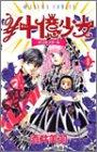 ¥十億少女 第8巻 (あすかコミックス)