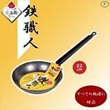 パール金属 HB-1519 鉄職人 鉄製フライパン22cm 1029588 【1点】