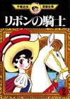 リボンの騎士(2) (手塚治虫漫画全集)の詳細を見る