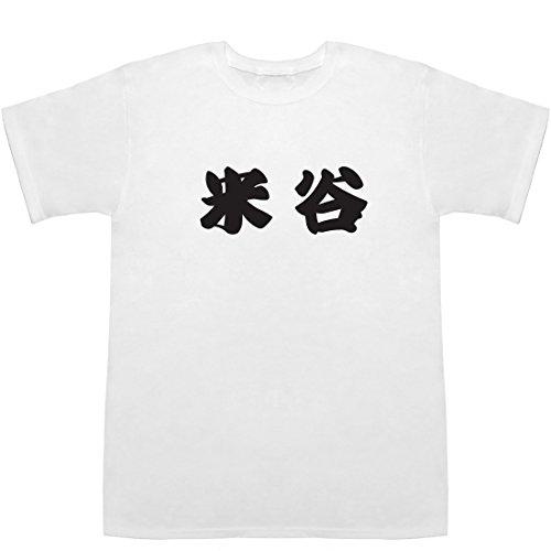 米谷 よねや yoneya T-shirts ホワイト L【...