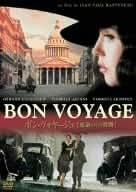 ボン・ヴォヤージュ 運命の36時間 [DVD]