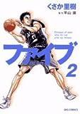 ファイブ―The story of the men who don't give up their dreams. (2) (ビッグコミックス)