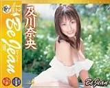 ビージーン12及川奈央 [DVD]