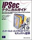 IPSecテクニカルガイド—インターネット・イントラネット・VPNのセキュリティ標準