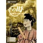 NHK「その時歴史が動いた」 日出づる処の天子より~聖徳太子、理想国家建設の夢~ [DVD]