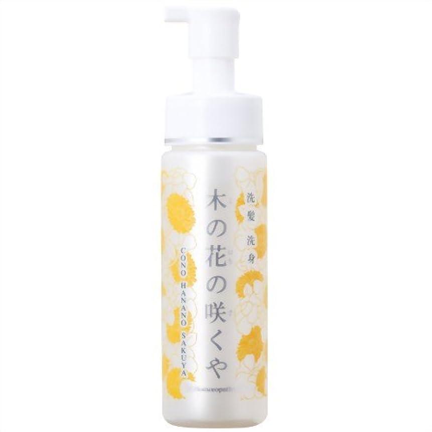 省略する水分アッパー洗髪・洗身 木の花の咲くや(シャンプー) 200ml