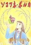 ソコツネ・ポルカ (JETS COMICS (288))