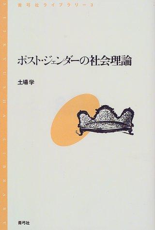 ポスト・ジェンダーの社会理論 (青弓社ライブラリー)の詳細を見る