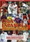 スペインリーグ 2001/2002 ダイジェスト [DVD]