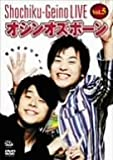 松竹芸能LIVE Vol.5 オジンオズボーン 育ちざかりボーイ[DVD]