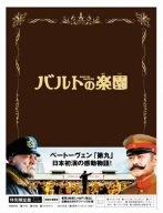 バルトの楽園 特別限定版 (初回限定生産) [DVD]