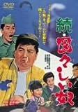 続・図々しい奴[DVD]