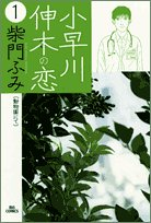小早川伸木の恋 (1) (ビッグコミックス)の詳細を見る