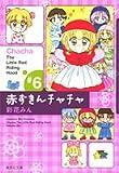赤ずきんチャチャ 6 (集英社文庫―コミック版 (あ53-6))