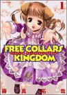 FREE COLLARS KINGDOM / 藤真 拓哉 のシリーズ情報を見る