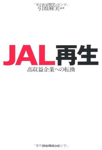JAL再生―高収益企業への転換