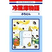 冷蔵庫物語 (4) (花とゆめCOMICS)