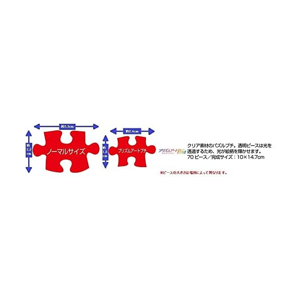 70ピース ジグソーパズル 刀剣乱舞―ONLI...の紹介画像3