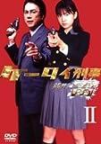ケータイ刑事 銭形雷 DVD-BOX 2