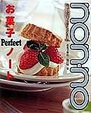ノンノお菓子パーフェクトノート
