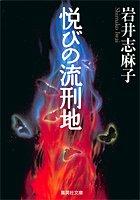31PG3XBEX1L - 岩井志麻子のヒョウ姿画像や新刊書が面白い!若い頃が可愛い?