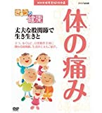 NHK健康番組100選 きょうの健康 丈夫な股関節で生き生きと【NHKスクエア限定商品】