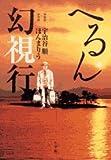 へるん幻視行 / 宇治谷 順 のシリーズ情報を見る