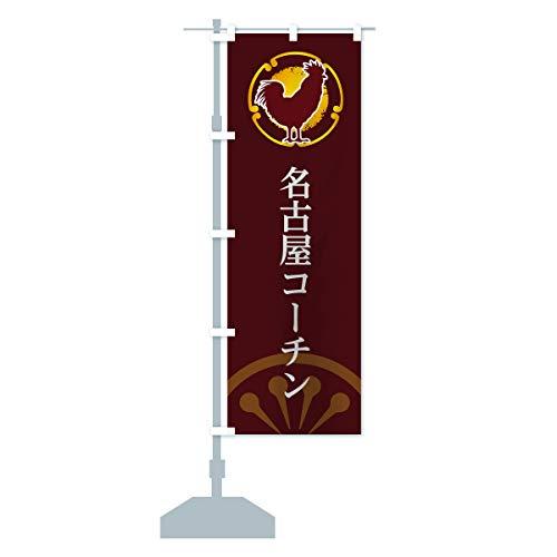 名古屋コーチン のぼり旗(レギュラー60x180cm 左チチ 標準)