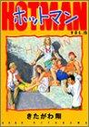 ホットマン (Vol.15) (ヤングジャンプ・コミックス)