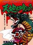 天地を喰らう (3) (ジャンプ・コミックスデラックス)