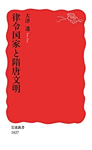 律令国家と隋唐文明 (岩波新書)