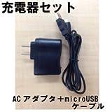 電子タバコ「社長のたばこ」用 充電器セット(ACアダプタ&microUSBケーブル)