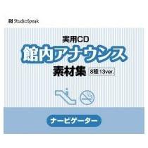 館内アナウンス素材集 ナービゲーター SPK-NAVI