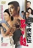 日本侠客伝 昇り龍 [DVD]